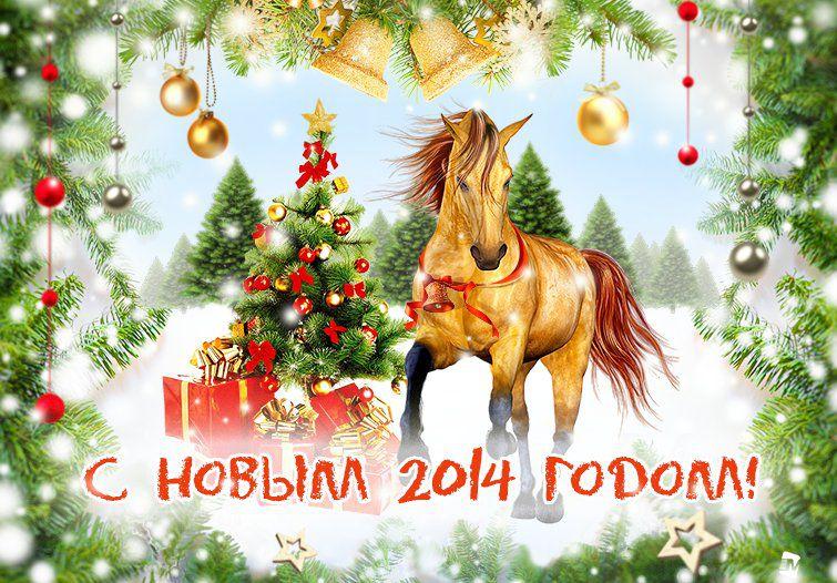 Картинки, новогодние поздравительные открытки 2014